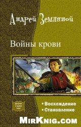 Книга Войны крови. Дилогия