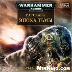 Аудиокнига Вселенная Warhammer 40000. Ересь Хоруса. Эпоха тьмы - сборник рассказов (Аудиокнига)