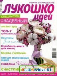 Аудиокнига Лукошко идей. Спецвыпуск №5 2014 Свадебный