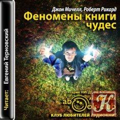 Книга Книга Феномены книги чудес /Аудио
