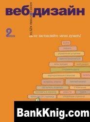 Книга Веб-Дизайн или не заставляйте меня думать! 2-е издание