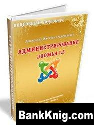Книга Создание и администрирование сайта на Joomla 1.5