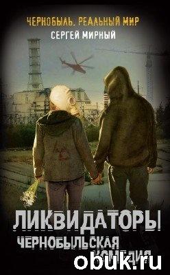Книга Сергей Мирный. Ликвидаторы. Чернобыльская комедия