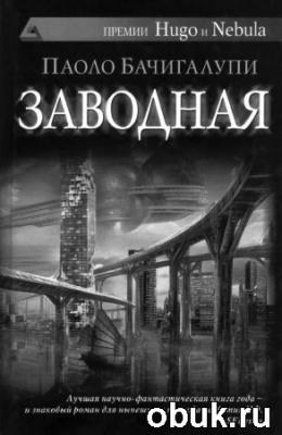Книга Паоло Бачигалупи  -  Заводная