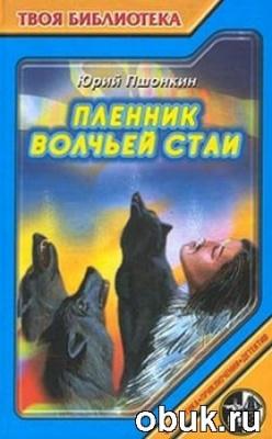 Книга Юрий Пшонкин - Пленник волчьей стаи (аудиокнига)