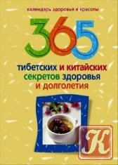 Книга 365 тибетских и китайских секретов здоровья и долголетия