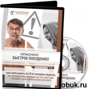 Ульянов В, Бритва А. - Быстрое похудение!