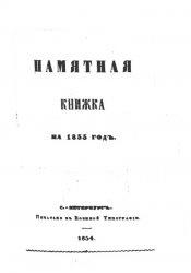 Книга Памятная книжка на 1855 год