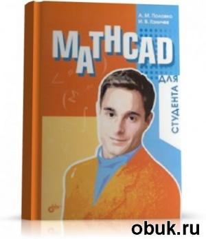 Книга Половко А. М., Ганичев И. В. - Mathcad для студента