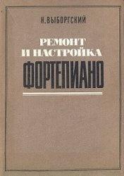 Книга Ремонт и настройка фортепиано