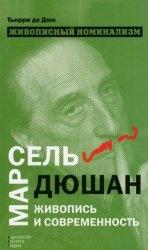Книга Живописный номинализм. Марсель Дюшан, живопись и современность