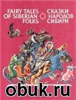 Журнал Сказки народов Сибири