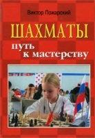 Книга Шахматы. Путь к мастерству pdf 44,7Мб