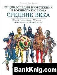 Средние века. Эпоха Ренессанса: Пехота - Кавалерия - Артиллерия pdf 76,29Мб