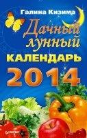 Книга Галина Кизима - Дачный лунный календарь на 2014 год (2013) pdf 6,2Мб