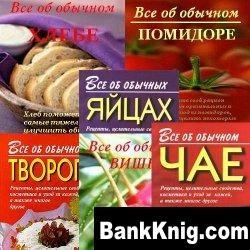 """Собрание книг """"Все об обычных продуктах"""" djvu,fb2 17,5Мб"""