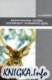 Книга Биологические основы охотничьего трофейного дела
