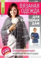 Журнал Вязаная одежда для солидных дам № 4 2012 jpg 20,8Мб