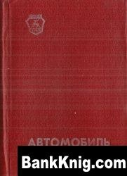 Книга ГАЗ-66-11 и его модификации. Руководство по эксплуатации pdf 12,8Мб