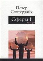 Книга Сферы: микросферология. Том 1. Пузыри djvu 58,14Мб