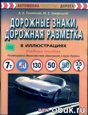 Книга Тимовский А.А. - Дорожные знаки, дорожная разметка в иллюстрациях