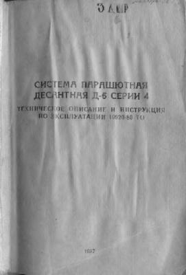 Книга Система парашютная десантная Д-6 серии 4