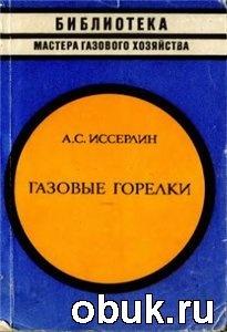 Книга Газовые горелки