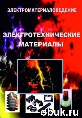 Книга Электроматериаловедение. Электротехнические материалы