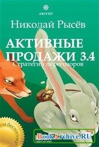 Книга Активные продажи 3.4: стратегии переговоров.