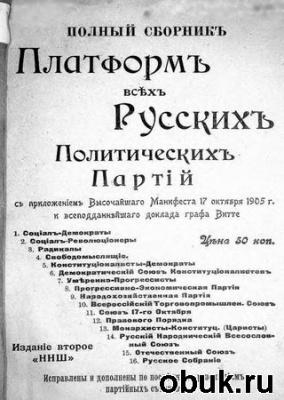 Книга Полный сборник платформ всех русских политических партий