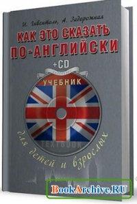 Гивенталь И., Задорожная А. -  Как это сказать по-английски (+CD)/2012.