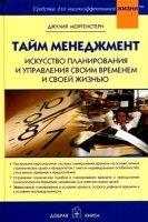 Книга Тайм менеджмент. Искусство планирования и управления своим временем и своей жизнью rtf 29,54Мб