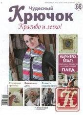 Журнал Чудесный крючок. Красиво и легко! №68 2012
