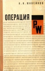 Книга Операция PW. Психологическая война американских империалистов