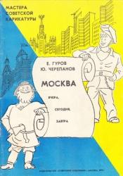Книга Москва: Вчера, Сегодня, Завтра