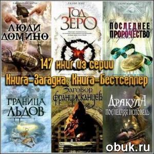 147 книг из серии Книга-Загадка, Книга-Бестселлер