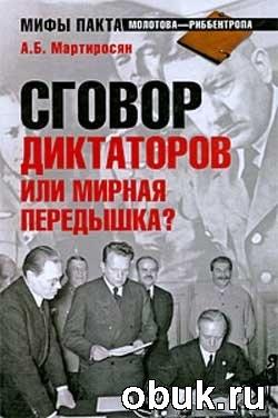 Книга Сговор диктаторов или мирная передышка?