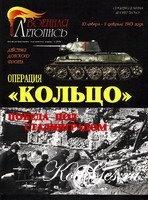 Военная летопись, №4, 2008. Операция «Кольцо»