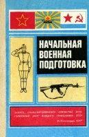 Книга Начальная военная подготовка (издание 1980 г.)