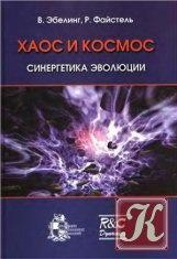 Книга Хаос и космос. Синергетика эволюции