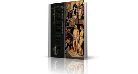 Книга На страницах этой #книги вы не часто встретите примеры христианского всепрощения. Наталья Будур, «Повседневная жизнь инквизиции