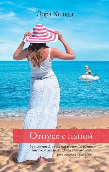Книга Отпуск с папой