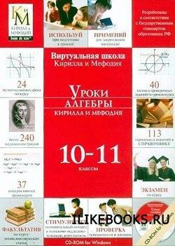 Книга Коллектив авторов - Уроки алгебры Кирилла и Мефодия. 10-11 классы