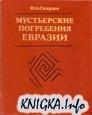 Книга Мустьерские погребения Евразии:  Возникновение погребальной практики и...