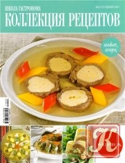 Журнал Школа гастронома. Коллекция рецептов № 23 2011