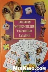 Книга Большая энциклопедия старинных гаданий