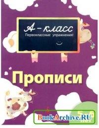 Книга Сборник прописей – А - класс.