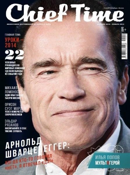 Книга Журнал: Chief Time  №12-1 (декабрь 2014 - январь 2015)