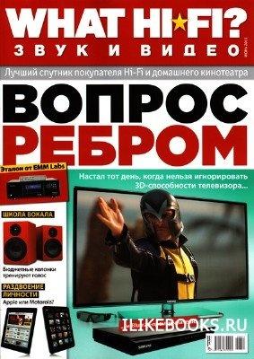 Журнал What HI-FI? №6 (июнь 2011)