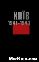 Книга Киiв. 1941-1943. Фотоальбом